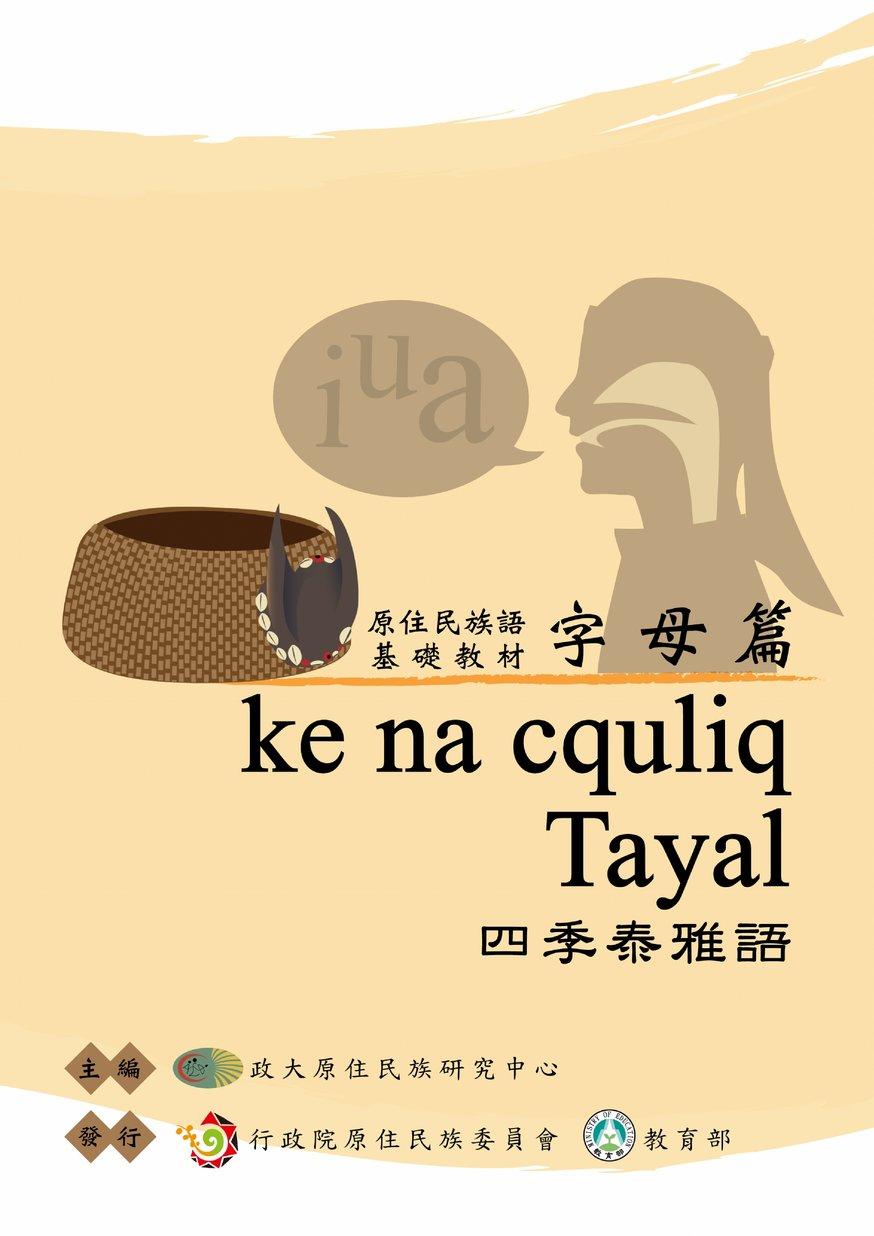 四季泰雅語-字母篇
