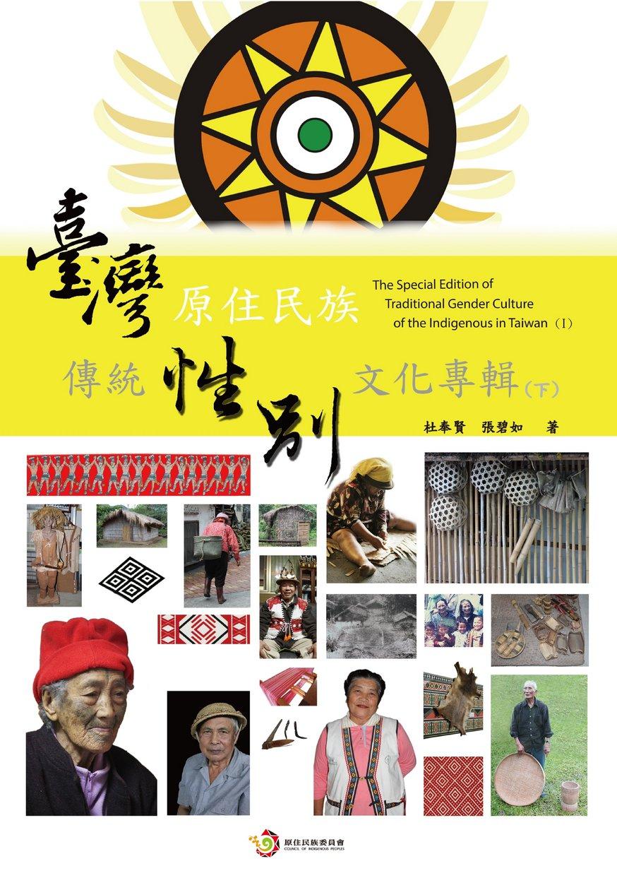 原住民族性別文化專輯編撰委託計畫-下冊-教育類