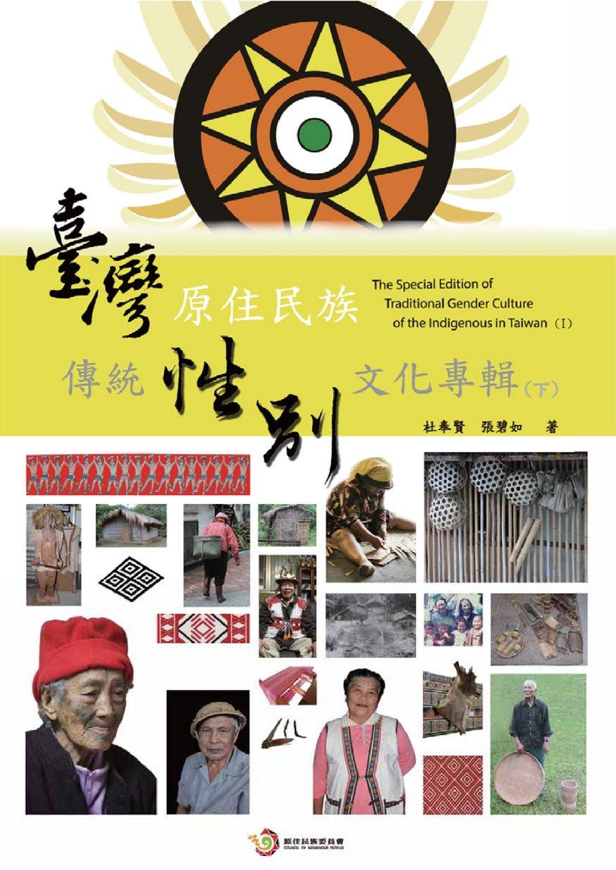 台灣原住民族傳統性別文化專輯-下