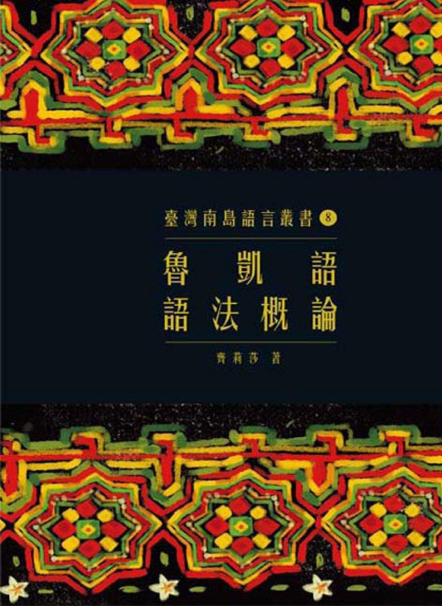 臺灣南島語言叢書_8.魯凱語語法概論