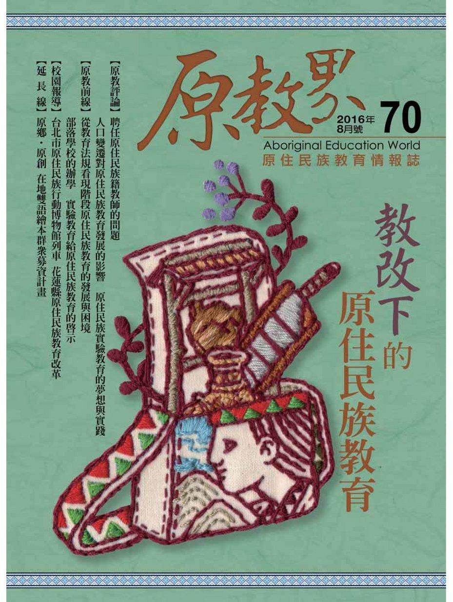 原教界雜誌70期
