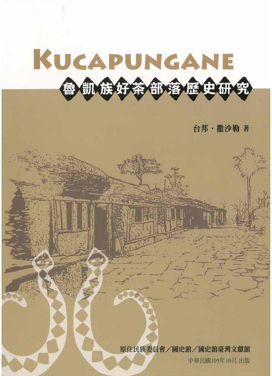 KUCAPUNGANE魯凱族好茶部落歷史研究