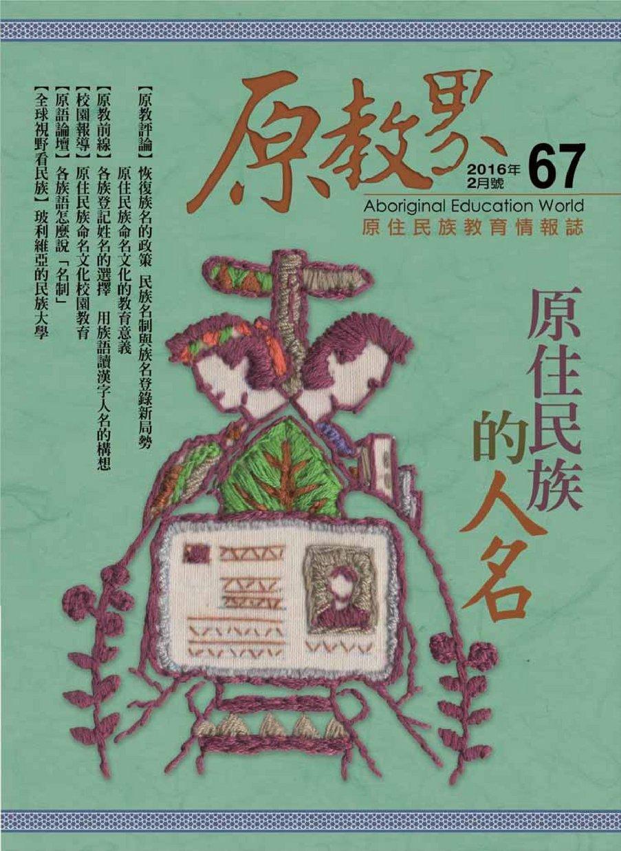 原教界雜誌67期.zip
