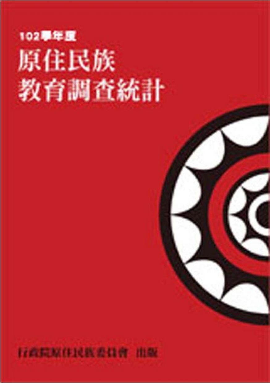102學年度原住民族教育調查報告全文