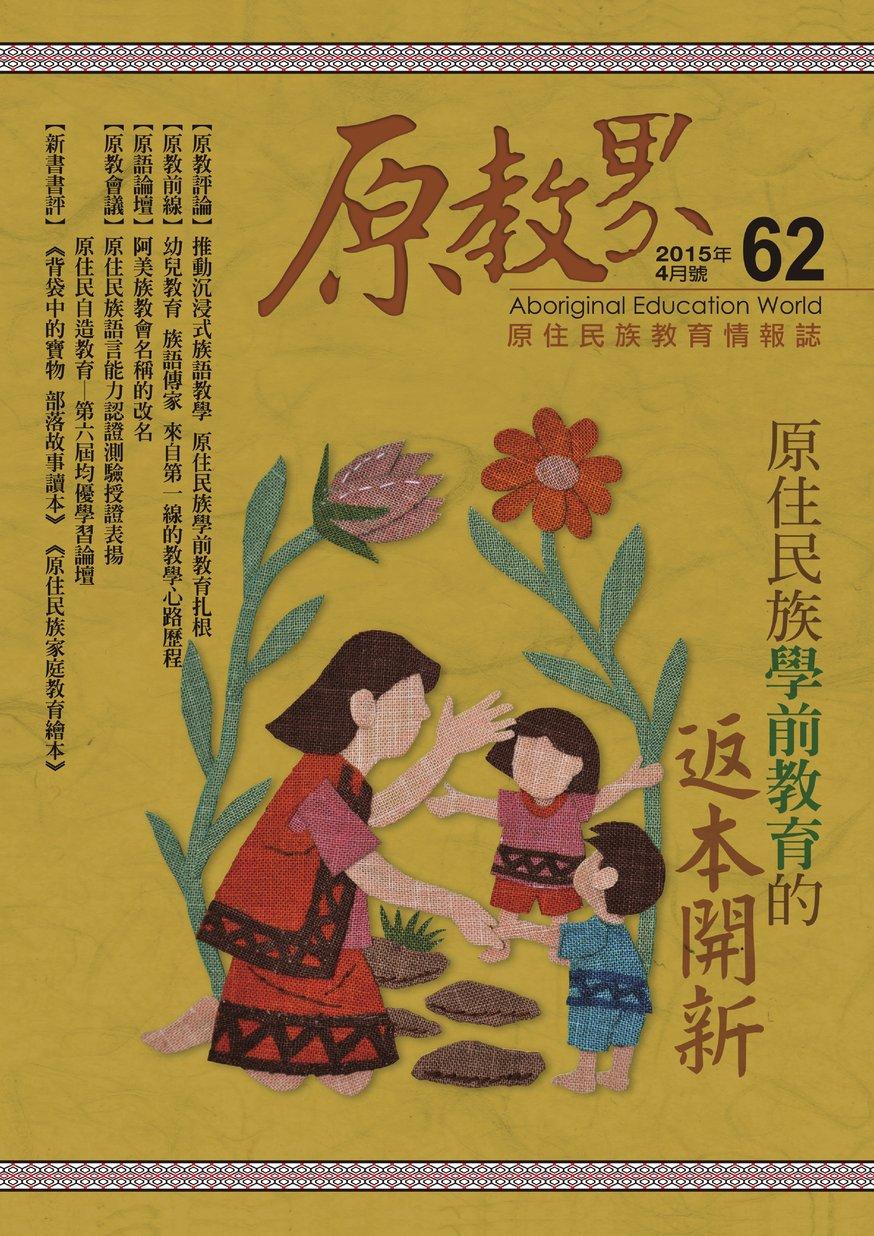 原教界雜誌-62期