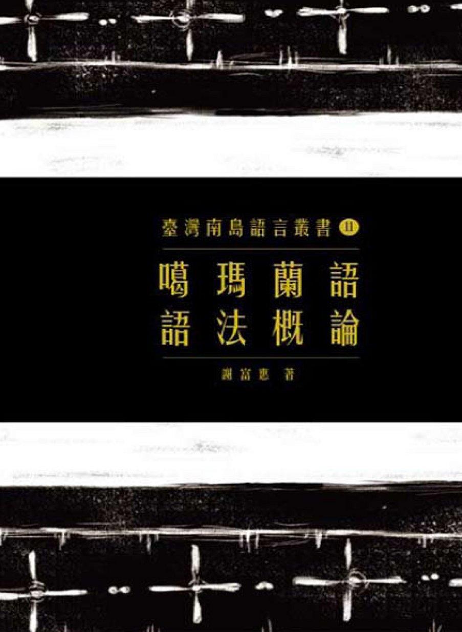 臺灣南島語言叢書_11.噶瑪蘭語語法概論法概論