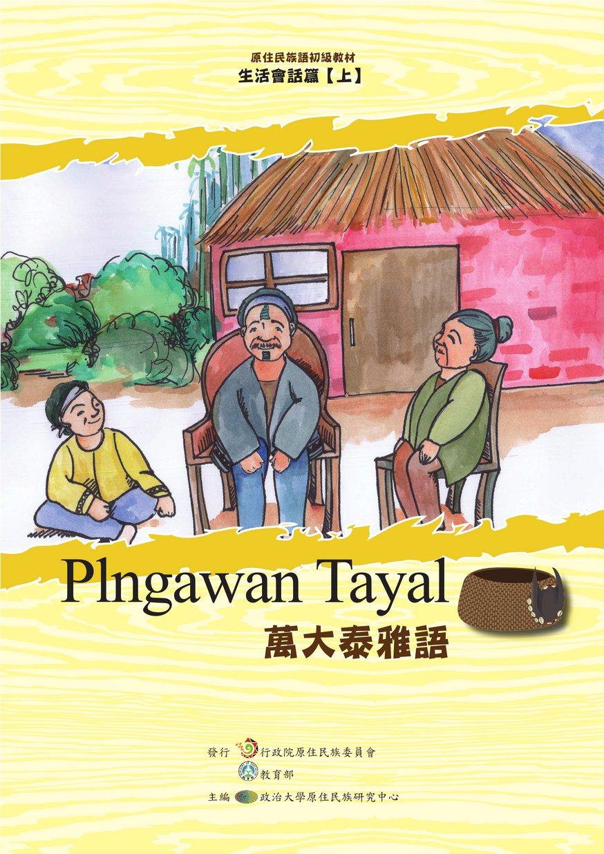 萬大泰雅語 上冊-生活會話篇