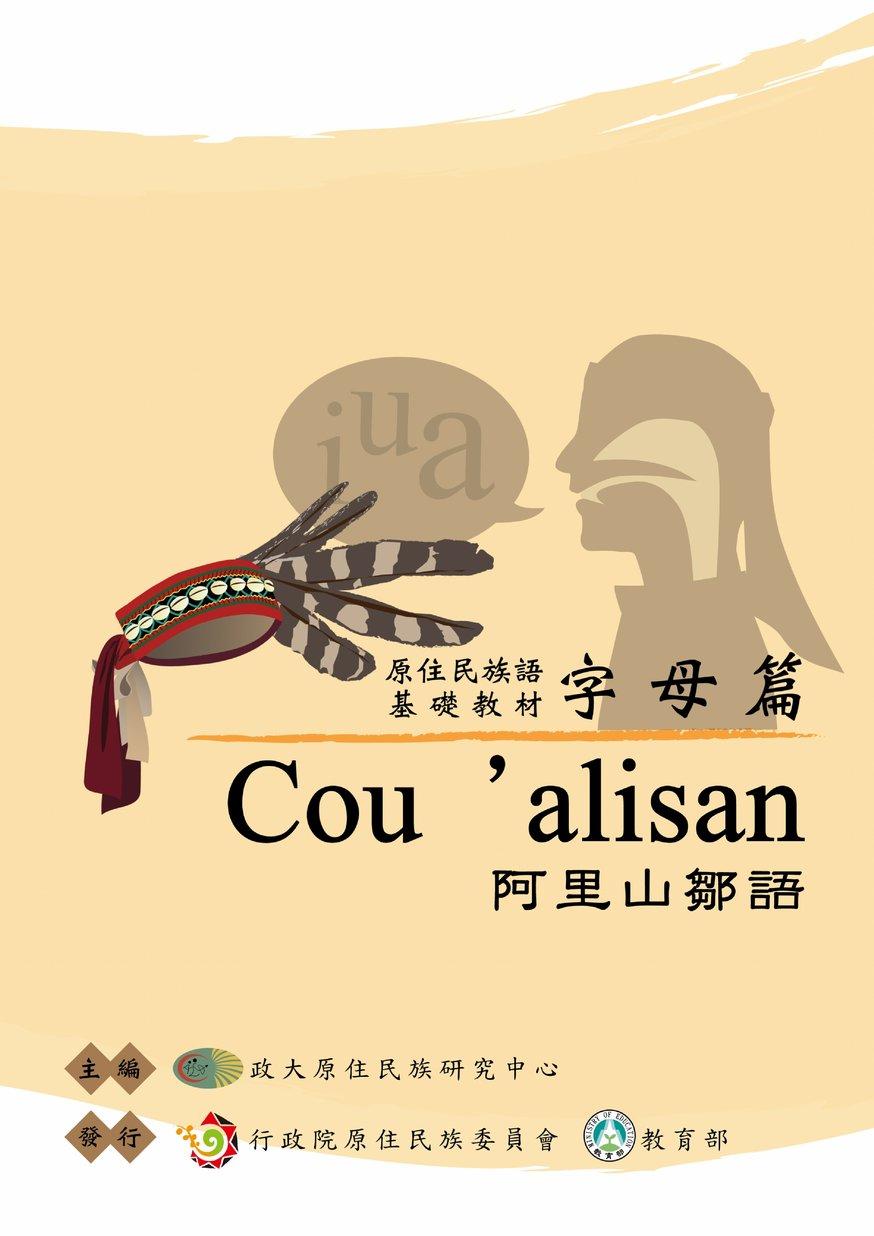 鄒語-字母篇