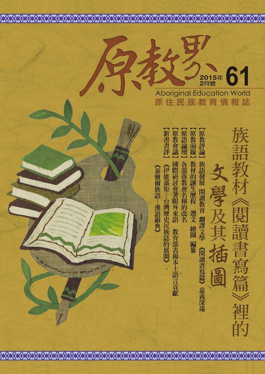 原教界雜誌-61期