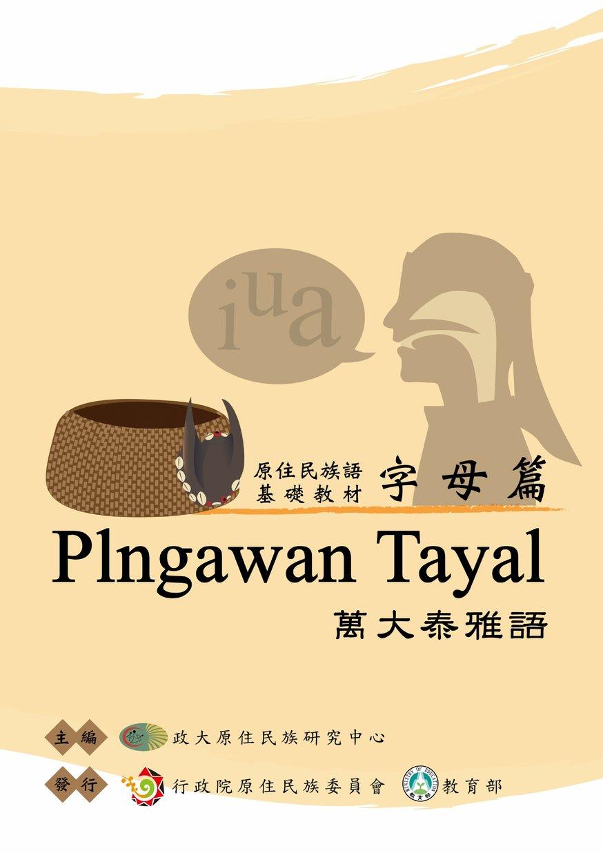 萬大泰雅語-字母篇