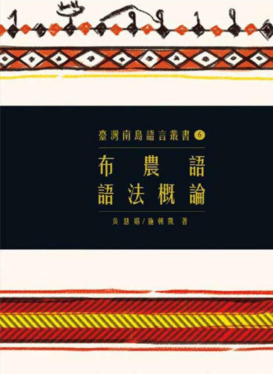 臺灣南島語言叢書_6.布農語語法概論