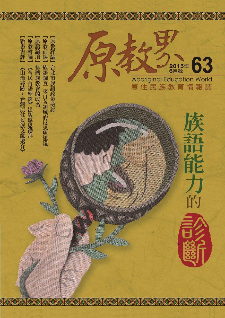 原教界雜誌-63期
