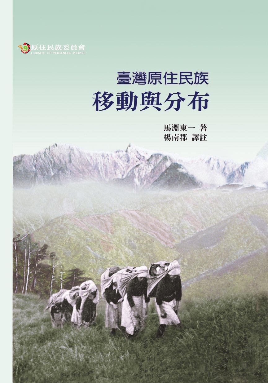 臺灣原住民族移動與分布
