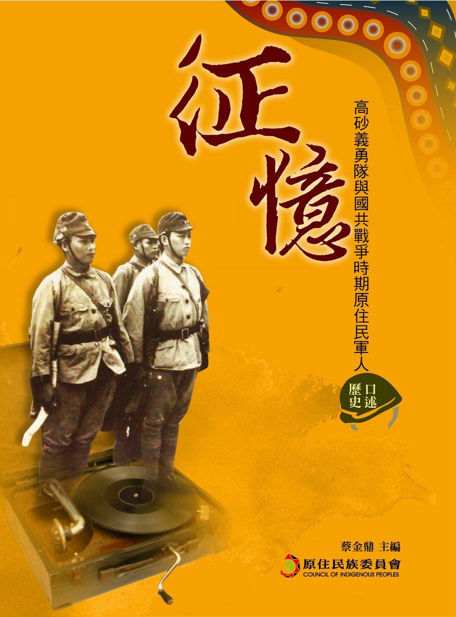 征憶-高砂義勇隊與國共內戰原民軍人口述歷史