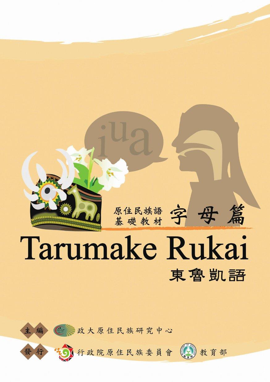 東魯凱語-字母篇
