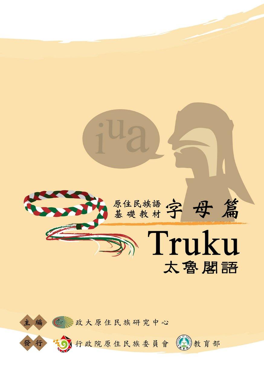 太魯閣語-字母篇