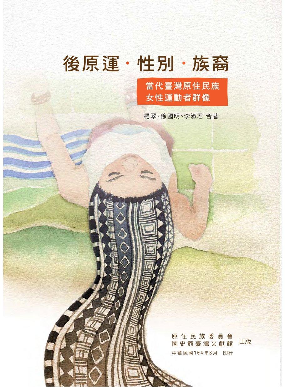 後原運‧性別‧族裔─當代臺灣原住民族女性運動者群像