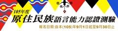 原民會族語認證宣傳(240x63)
