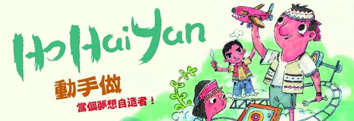 Hohaoyan-動手做